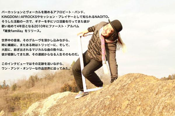 NAOITOインタビュー~その国の音楽に惚れこんで、いざ旅へ