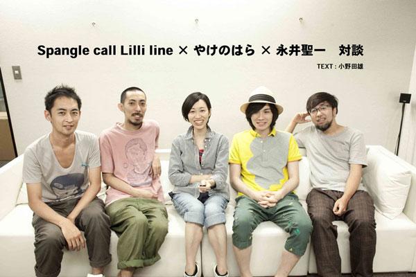 Spangle call Lilli line × やけのはら × 永井聖一対談