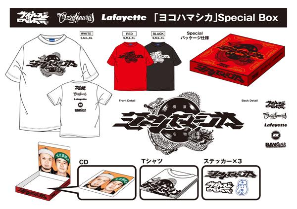 サイプレス上野とロベルト吉野 lafayette_sp_box_600