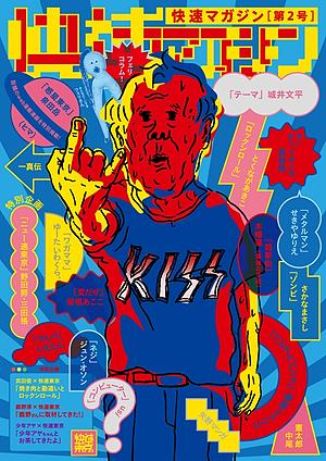 『快速マガジン[第2号]+東京ビデオ』