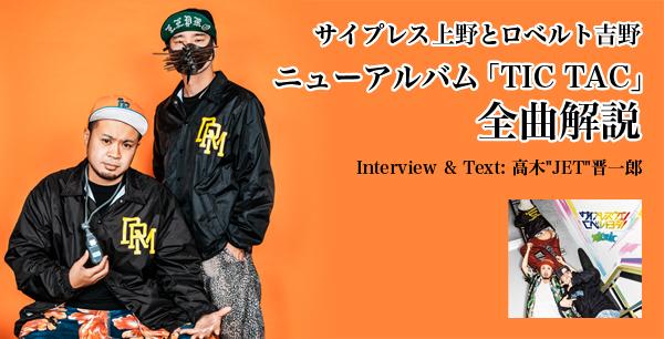 サイプレス上野とロベルト吉野、ニューアルバム「TIC TAC」全曲解説