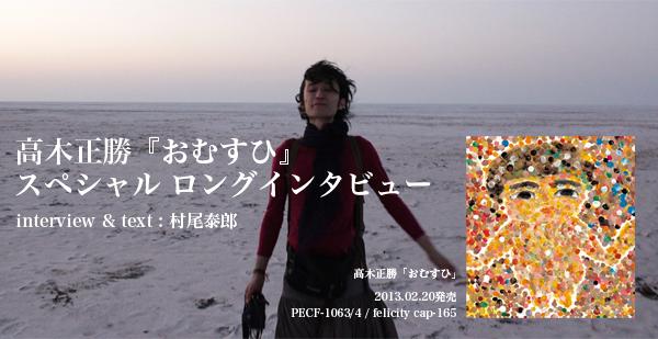 高木正勝『おむすひ』スペシャル ロングインタビュー