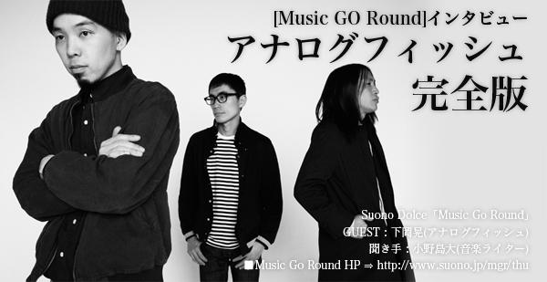 [Music GO Round]インタビュー アナログフィッシュ【完全版】