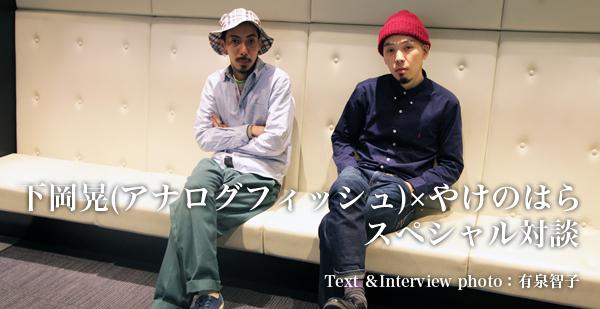 下岡晃(アナログフィッシュ)×やけのはら スペシャル対談