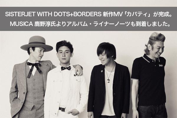 SISTERJET WITH DOTS+BORDERS 新作MV 「カパティ」が完成。  MUSICA 鹿野淳氏よりアルバム・ライナーノーツも到着しました。