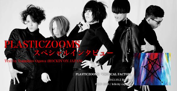 PLASTICZOOMS スペシャルインタビュー