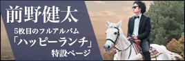 前野健太「ハッピーランチ」特設ページ