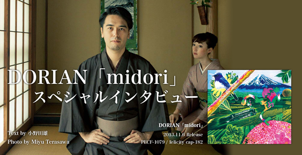 DORIAN「midori」スペシャルインタビュー