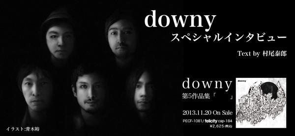 downy スペシャルインタビュー