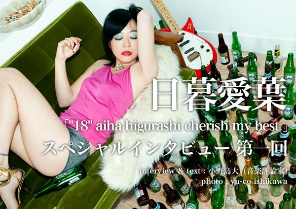 """日暮愛葉 「""""18"""" aiha higurashi cherish my best 」 スペシャルインタビュー 第一回"""
