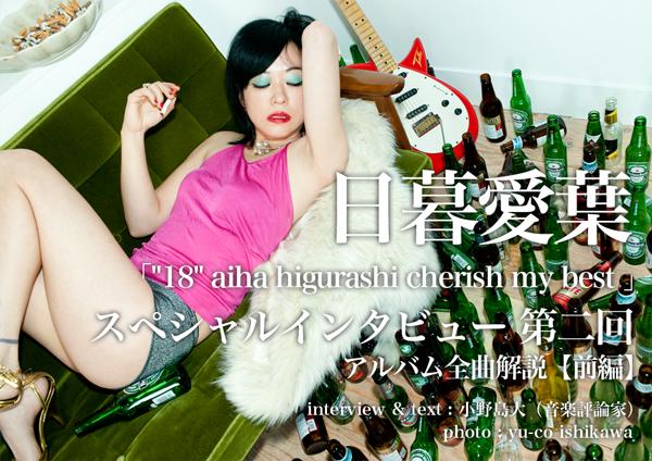 """日暮愛葉 「""""18"""" aiha higurashi cherish my best 」 スペシャルインタビュー 第二回 アルバム全曲解説【前編】"""