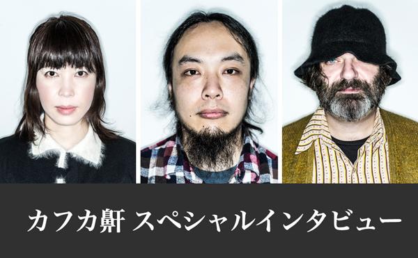 カフカ鼾 スペシャルインタビュー