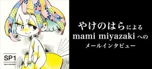 やけのはらによるmami miyazakiへのメールインタビュー