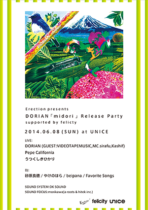 Erection presents  DORIAN『midori』release party