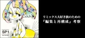 sp_yakenohara_remix_daisuki_600
