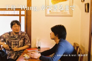 王舟「Wang」ができるまで vol.2