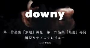 downy / 第一作品集『無題』再発 第二作品集『無題』再発 <ライナーノーツ&ディスクレビュー>