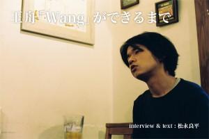 王舟「Wang」ができるまで vol.3