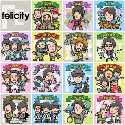 TOWER RECORDS felicity Campaign 2014