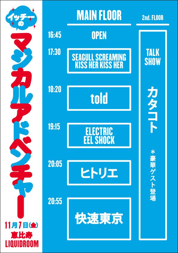 """ARAYAJAPAN Presents """"イッチーのマジカルアドベンチャー"""""""