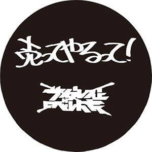 saue_badge