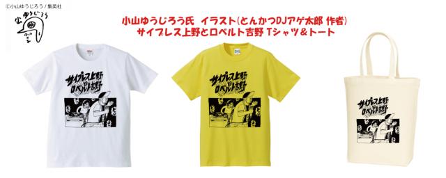 sauetoroyoshitokoyama_goods