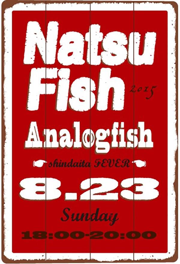 natsufish2015_WEB FLYLER