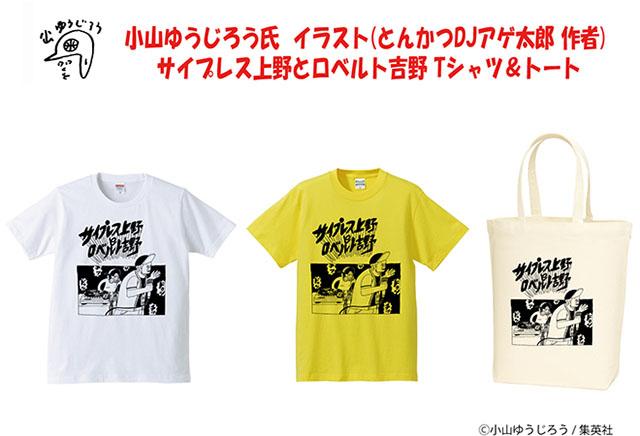 サイプレス上野とロベルト吉野Tシャツ&トートバッグ