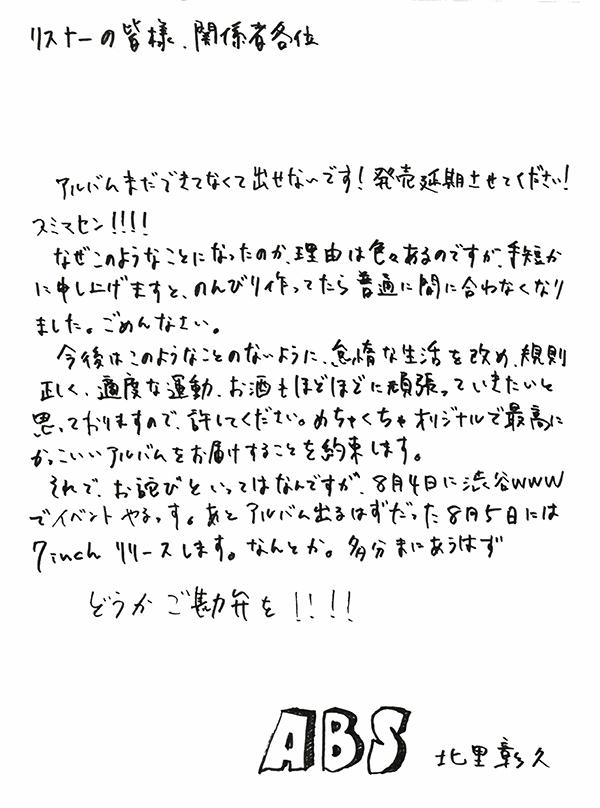 Alfred Beach Sandal / 謝罪コメント