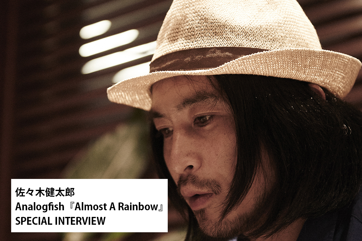 佐々木健太郎 Analogfish『Almost A Rainbow』SPECIAL INTERVIEW