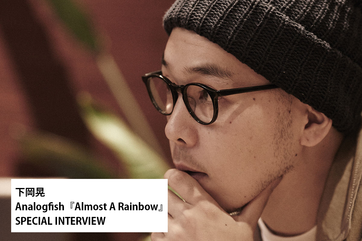 下岡晃 Analogfish『Almost A Rainbow』SPECIAL INTERVIEW