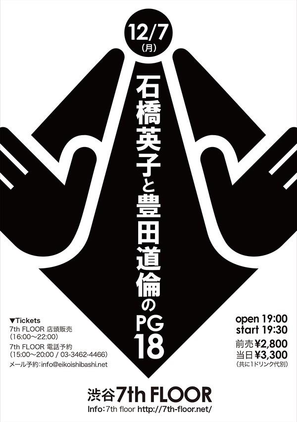 石橋英子と豊田道倫のPG18