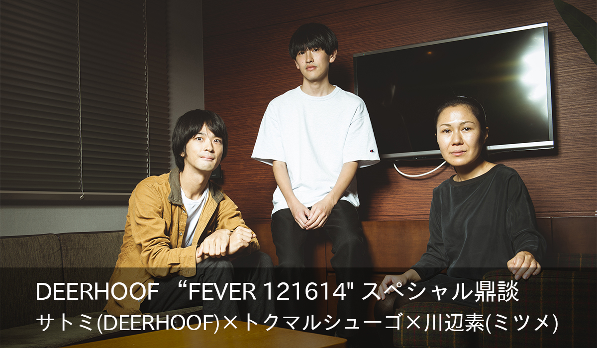 "DEERHOOF ""FEVER 121614"