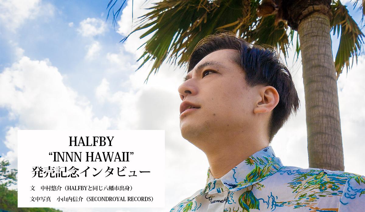 HALFBY 『INNN HAWAII』 発売記念インタビュー