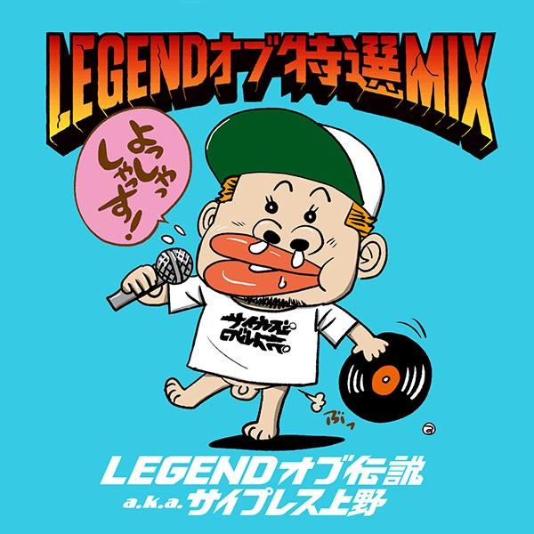 LEGENDオブ伝説 a.k.a. サイプレス上野 / LEGEND オブ 特選 MIX