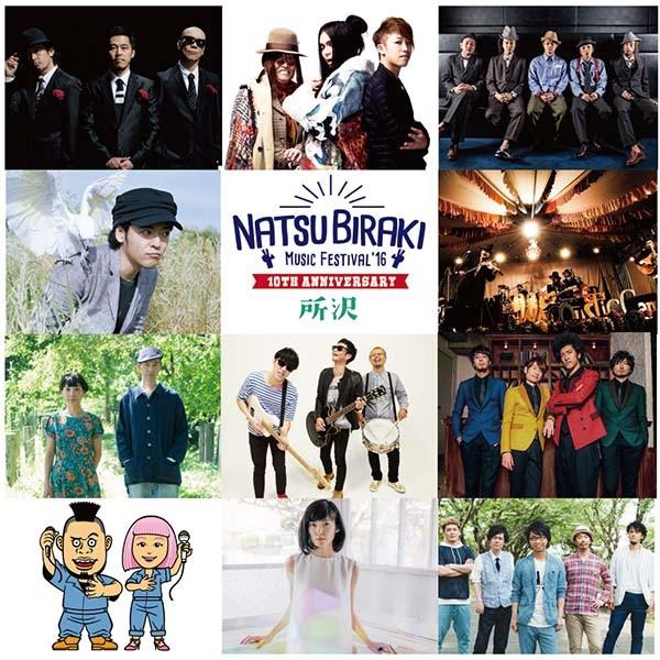 夏びらきMUSIC FESTIVAL'16 ~10th Anniversary~所沢