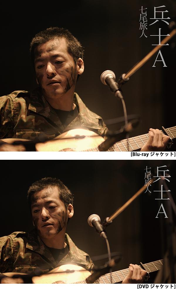 七尾旅人『兵士A』