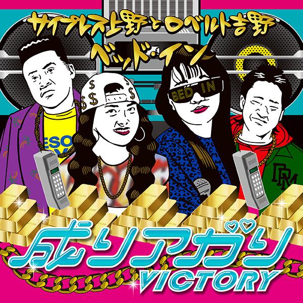 - 成りアガり VICTORY