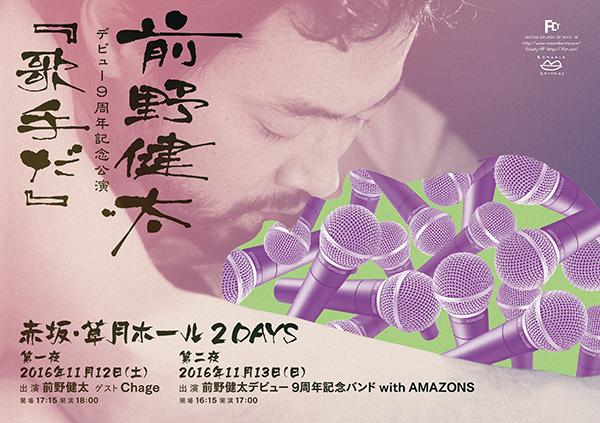 前野健太 デビュー9周年記念公演 『歌手だ』