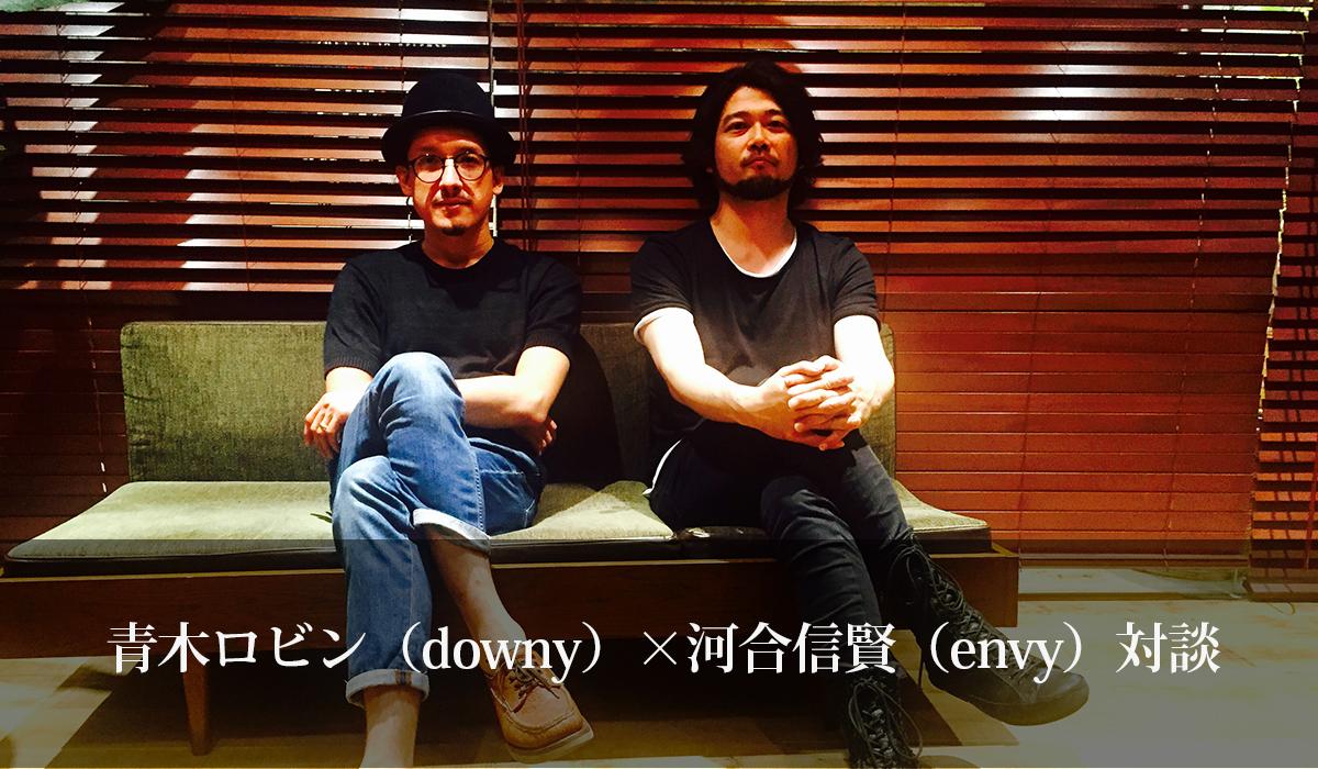 青木ロビン(downy)×河合信賢(envy)対談