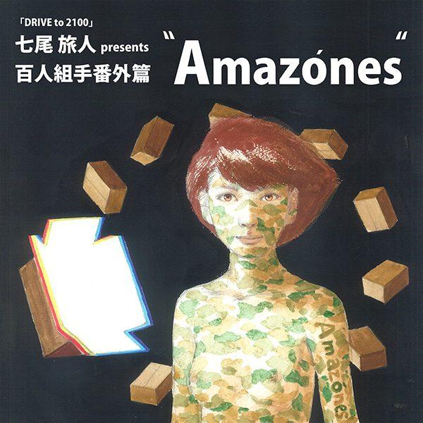 七尾旅人 『Amazónes』