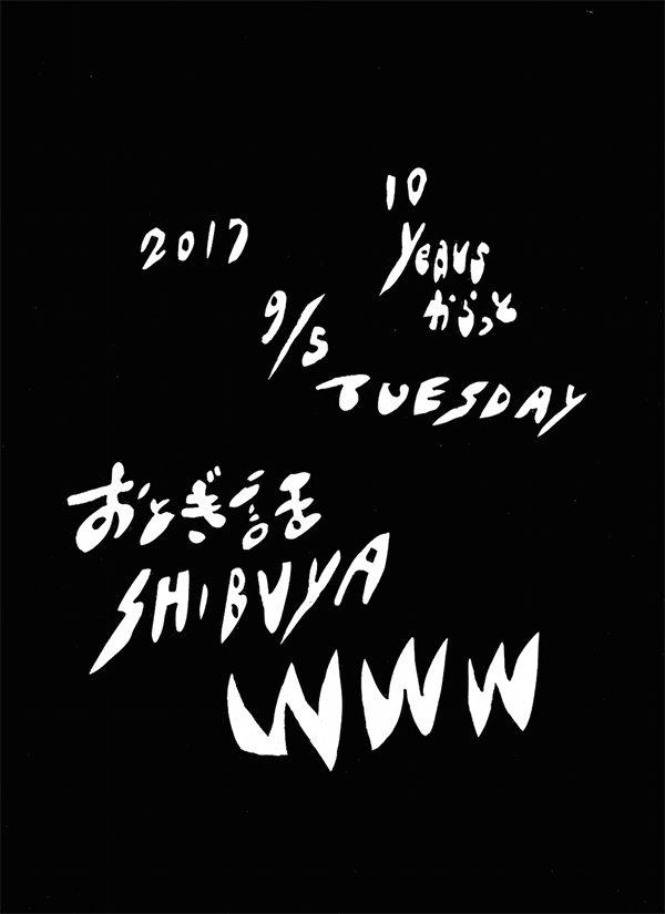 おとぎ話アルバムリリース10周年記念GIG <10イヤーズ・からっと>