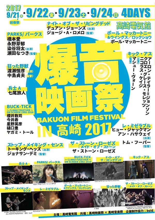 爆音映画祭 in 高崎 2017