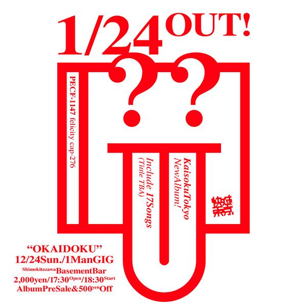 快速東京 5th ALBUM『タイトル未定』
