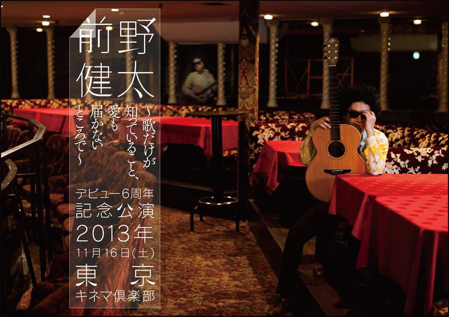 前野健太 デビュー6周年記念公演 ~歌だけが知っていること、愛も届かないところで~ 特設ページ