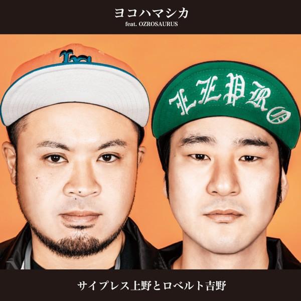 - ヨコハマシカ feat. OZROSAURUS