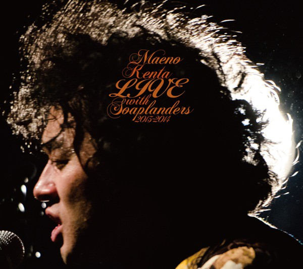 - LIVE with SOAPLANDERS 2013-201 ※通常盤(LIVE CD)