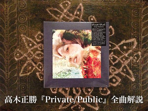高木正勝『Private/Public』全曲解説