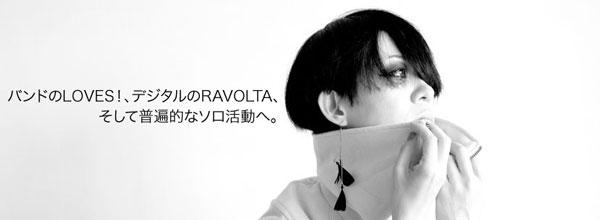日暮愛葉インタビュー~バンドのLOVES!、デジタルのRAVOLTA、そして普遍的なソロ活動へ。