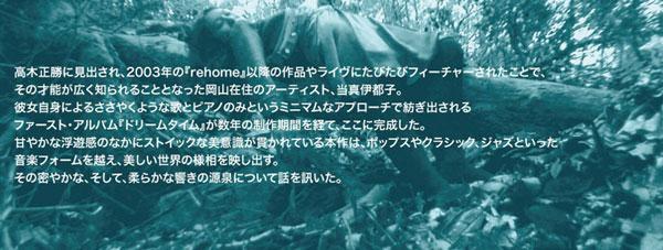当真伊都子インタビュー~音楽に溶け、そして、世界に溶けてゆく作品